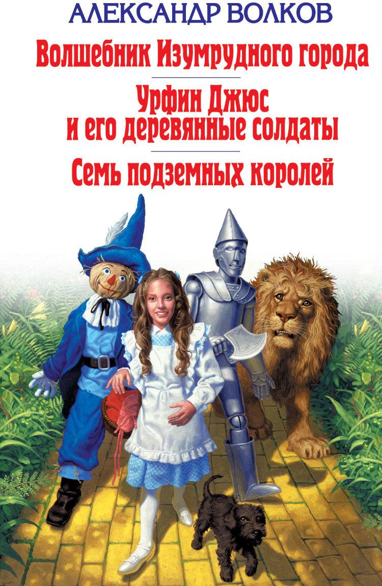 Волшебник изумрудного города для детей какого возраста