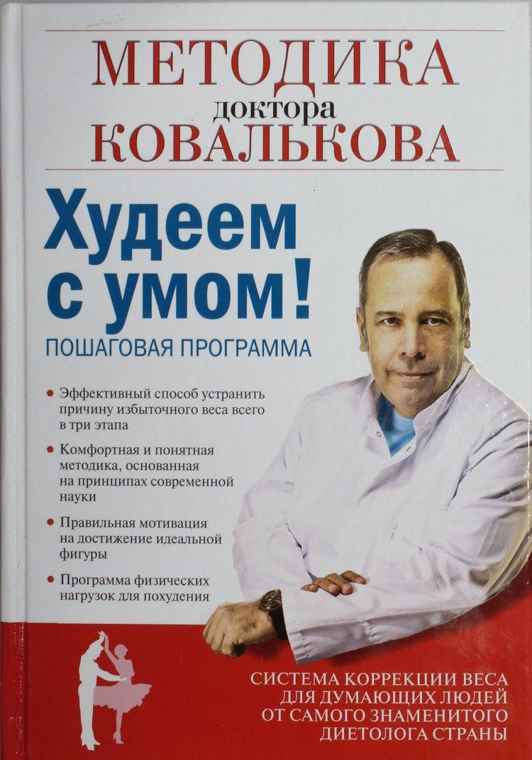 Дневник диеты ковалькова